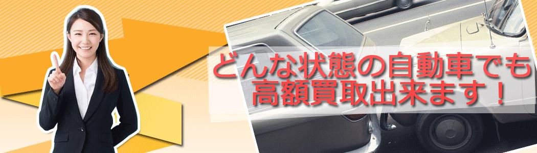 どんな状態の故障車でも高額買取り出来ます。